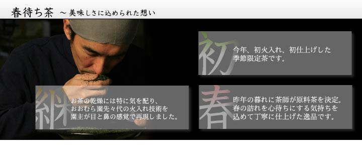 季節限定緑茶 春待ち茶 園主大村謙が2016年、初火入れ、初仕上げした季節限定茶です。