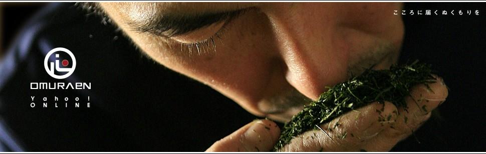 静岡茶と抹茶スイーツのおおむら園