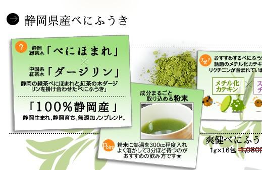 花粉症やアレルギーに効くお茶 爽健べにふうき 花粉が飛び始める前に1日2回、お茶習慣。