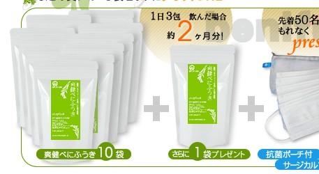 花粉症やアレルギーに効くお茶 爽健べにふうき 花粉が飛び始める前に1日2回、お茶習慣。 まとめ買い10袋で1袋プレゼント。さらに今なら先着50名様にマスクも差し上げます。