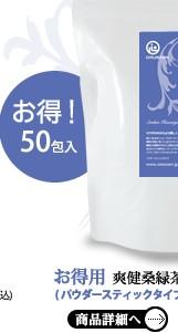 爽健桑緑茶お得用 パウダースティックタイプ0.8g×50包 商品詳細へ