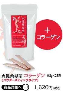 爽健桑緑茶コラーゲン パウダースティックタイプ0.8g×25包 商品詳細へ