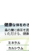 爽健桑緑茶シリーズ