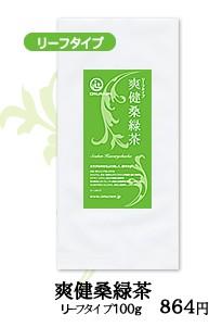 爽健桑緑茶リーフタイプ100g 商品詳細はこちら
