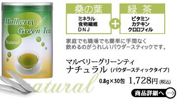 マルベリーグリーンティ ナチュラル 0.8g×30包 商品詳細へ