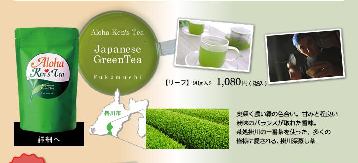 アロハケンズティ 掛川深蒸し茶