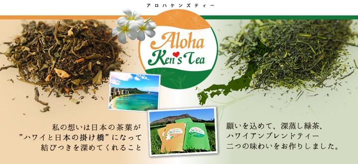 alohaKen'sTea アロハケンズティ ハワイアンブレンドフレーバーティ ジャスミン・ママキ・和紅茶ブレンド・掛川深蒸し茶