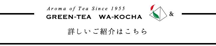 掛川のお茶屋大村園が作った国産・静岡県産紅茶ティーパックと、掛川深蒸し茶ティーパック