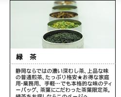 静岡ならではの濃い深むし茶、上品な味の中むし煎茶、たっぷり格安お得な家庭用・業務用のお茶、手軽でも本格的なティーバッグ、茶葉にこだわった茶葉限定茶。緑茶をお探しならこのページへ