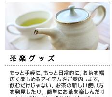 茶香炉、フレグランスなど、お茶の消臭効果で気分リフレッシュできる道具から、お茶をもっと簡単に楽しめるキッチンツールまで。