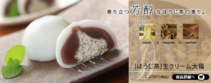 もっちもちのお餅で包んだ、北海道産のこしあんと、ほうじ茶クリーム。お茶のおおむら園が厳選したほうじ茶のほうじ粉を生クリームに混ぜ合わせた甘さ最小限のクリームです。とろける秋の旨みをお楽しみください。