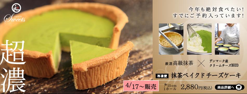 例年完売御礼となる、抹茶ベイクドチーズケーキ。静岡県産の高級抹茶とデンマーク産クリームチーズ【ブコ】をふんだんにつかって、ひとつひとつ丁寧に焼き上げています。
