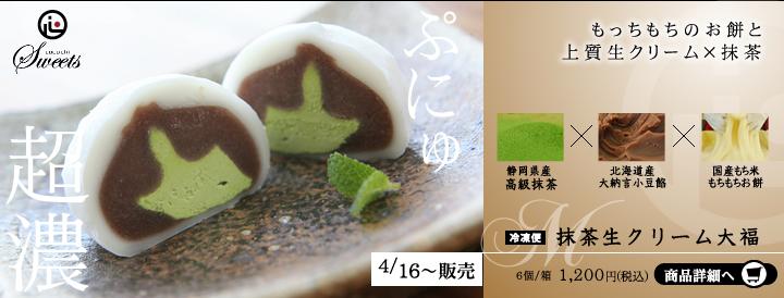 つきたての国産米のお餅を使って、北海道大納言小豆あんと抹茶クリームを包み、瞬間冷凍。一番おいしい大福のその瞬間を閉じ込めた、生クリーム大福です。ぷにゅぷにゅのお餅の食感、甘さ控えめな餡とクリームをお楽しみください。