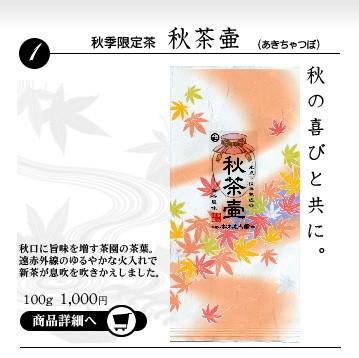 秋季限定茶 秋茶壷 …煎茶・緑茶