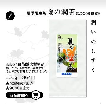 夏の渇きを潤す茶師の創作茶、夏の潤い茶