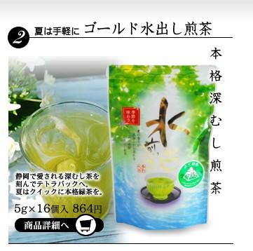 夏は手軽にテトラパックで深蒸し煎茶を。
