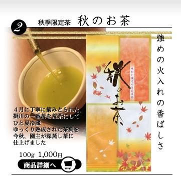 掛川産一番茶を荒茶にしてひと夏冷蔵し、熟成させた茶葉を使って掛川深蒸し茶を作りました。強めの火入れで香ばしく、熟成のコクはお茶通のかたにもご満足いただけるお味です