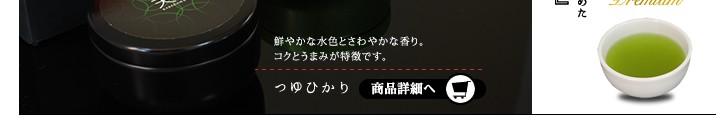 掛川最高級深蒸し茶 天葉プレミアム さえみどり、つゆひかり  つゆひかりの商品詳細へ