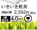 いきいき煎茶 商品詳細へ