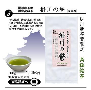 掛川産茶葉限定深蒸し茶 掛川の誉