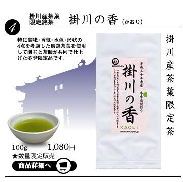 掛川産茶葉限定深蒸し茶 掛川の香