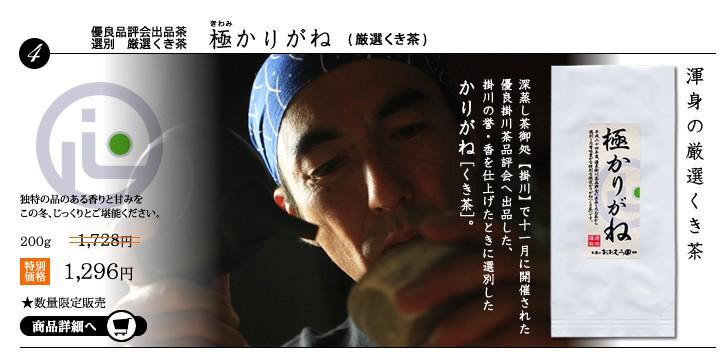 品評会出品入賞限定銘茶からの選別 特選くき茶 極かりがね 品評会出品の銘茶を仕上げる際に選別したくき茶です。掛川茶から最高級のくき茶をお届けします。