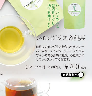 大村園のハーブティ フレーバーティーレモングラスと煎茶のフレーバーティ お茶の旨味はしっかり感じつつ、レモングラスの癒し効果を楽しめるお茶屋ならではのフレーバーティです