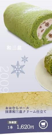 抹茶ロールケーキおおむらロール 和三盆クリーム 商品紹介へ
