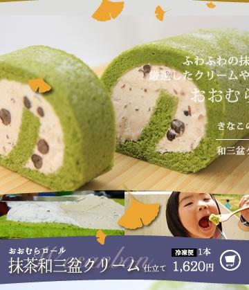 抹茶ロールケーキおおむらロール和三盆クリーム 商品紹介へ