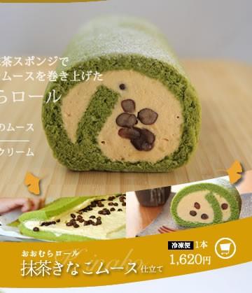 抹茶ロールケーキおおむらロール きなこムース 商品紹介へ