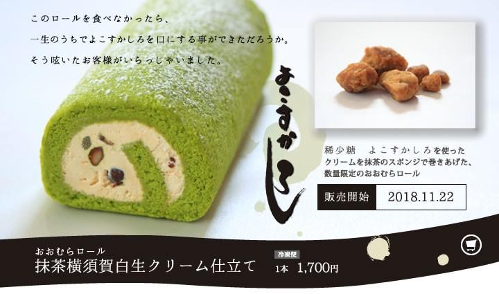 抹茶ロールケーキ おおむらロール サトウキビ栽培地としては世界最北限の掛川市横須賀。その横須賀で生産されている希少な白下糖「よこすかしろ」。黄金色を放つ甘みと香りをそのままに、おおむらロールに仕上げた抹茶ロールは[抹茶横須賀白生クリーム仕立て]
