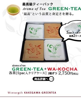 最高級ティーパック深蒸し茶・静岡産和紅茶ティーパックをギフトにしたリッチで手軽なギフト