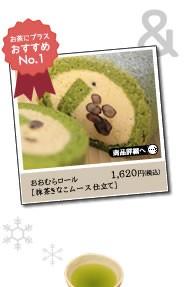 深蒸し茶nagomiに合うおすすめスイーツはおおむらロールきなこムース