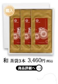 冬の深蒸し茶限定茶nagomi3本セット