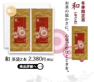 冬の深蒸し茶限定茶nagomi2本セット