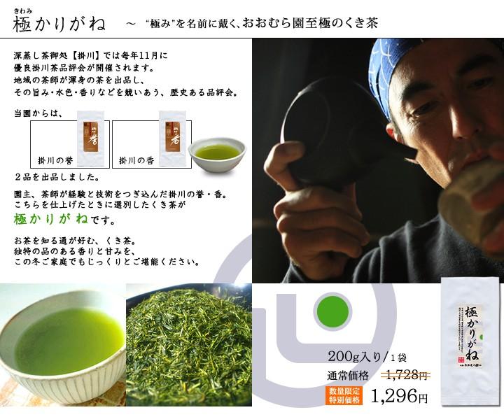 品評会に出品するお茶の仕上げで選別したくき茶 極かりがね