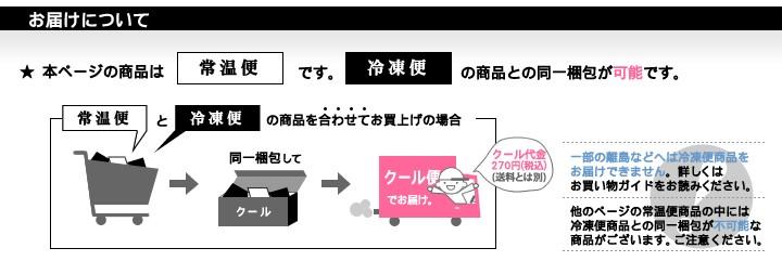 本ページの商品は冷凍品との同時梱包可能です。
