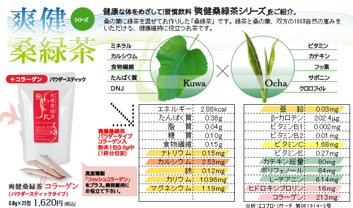 爽健桑緑茶シリーズパウダースティックタイプ コラーゲンプラス