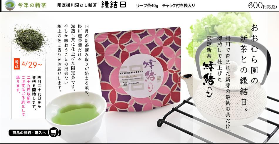 掛川茶限定の新茶深蒸し茶 縁結日