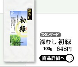 静岡茶深蒸し茶初緑