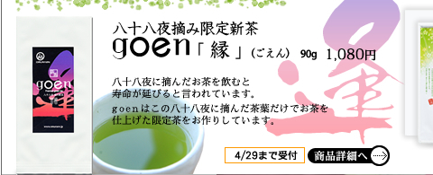 八十八夜摘み限定新茶 goen 縁 商品ページへ