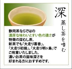 深蒸し茶をたしなむ 静岡茶といえば濃厚なすい色の深蒸し茶です