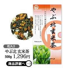 やぶ北玄米茶500g 商品詳細へ