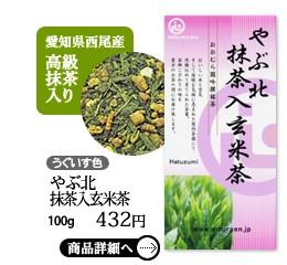 やぶ北抹茶入玄米茶100g 商品詳細へ