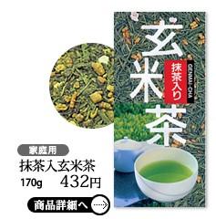 抹茶入り玄米茶170g 商品詳細へ