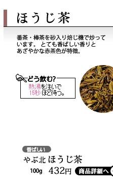 番茶と棒茶を焙煎した赤茶色が特徴のお茶。