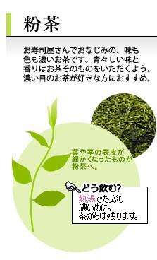 おすし屋さんで飲む濃いお茶の多くは粉茶です。葉や茎の表皮が細かくなったものが粉茶になります。青々しい味と香り。濃いお茶が好き!という方におすすめです。