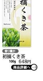 初摘くき茶100g 商品詳細へ