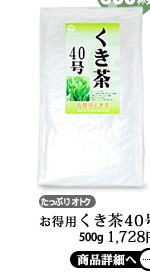 お得用くき茶40号500g 商品詳細へ