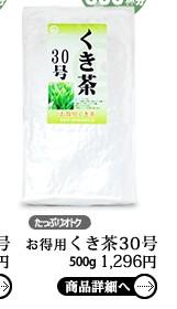 お得用くき茶30号500g 商品詳細へ